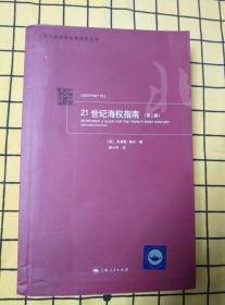 21世纪海权指南(第二版)、海上战略的若干原则(北京大学国际战略研究丛书,两册合售)