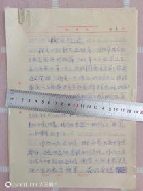 许海峰 《成功之后》手稿十七页
