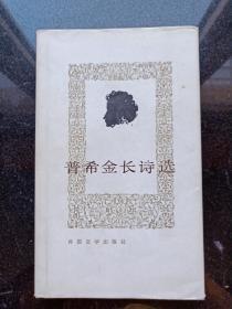 普希金长诗选 外国文学出版社