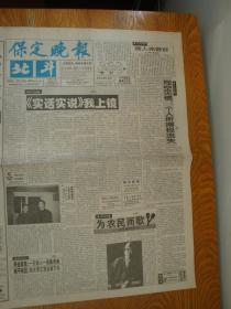 1998年1月10日《保定晚报--北斗》(《实话实说》我上镜)