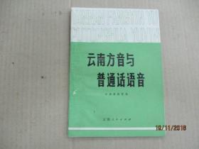 云南方音与普通话语音