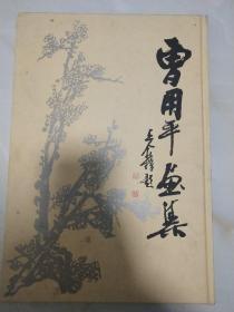 《曹用平画集》曹用平毛笔签赠钤印本(8开精装本)