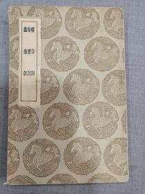 民国二十五年初版 丛书集成初编《嶰谷词 南斋词 蠢翁词》 全一册