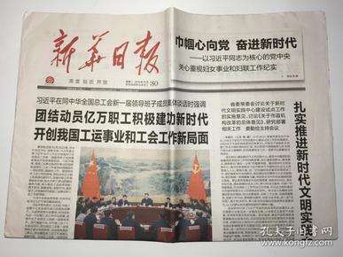 新华日报 2018年 10月30日 星期二 邮发代号:27-1