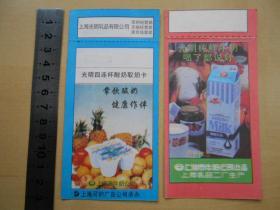 90年代【上海光明取奶卡,2张】