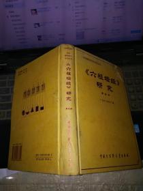 《六祖坛经》研究 第五册