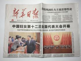 新华日报 2018年 10月31日 星期三 邮发代号:27-1