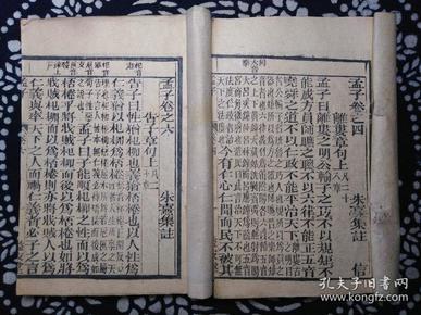 民国益友堂刊刻本孟子卷四至卷七两册