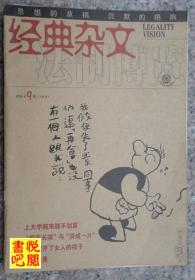 J03 《经典杂文   法制博览》 (2005年09月下)