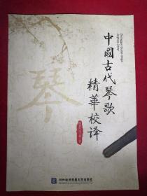 中国古代琴歌精华校译