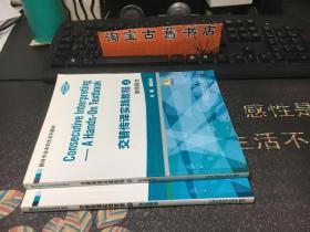 翻译专业本科生系列教材:交替传译实践教程(学生用书 下)含光盘