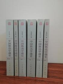中國魯迅學通史(全六冊)中國文庫