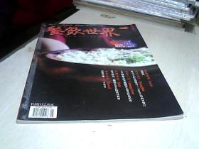餐饮世界 2005年 4下半月   大众版