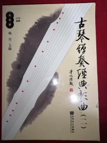 古琴弹奏经典歌曲(2)(附CD光盘1.  2.张)