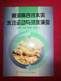 黄河高含沙水流水沙运动与河床演变(16开)