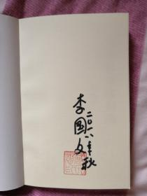 第一届茅盾文学奖获得者李国文签名《红楼故事犹温热》,签名+日期+印章,1版1印,全新未阅值得收藏。