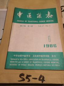 中医杂志1986-1