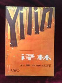译林1980.1