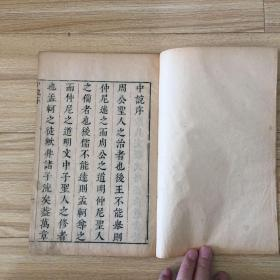 The Han and Wei Series in Ming Dynasty: Zhong Shuo (1 in 1 volume)