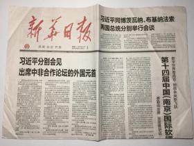 新华日报 2018年 9月1日 星期六 邮发代号:27-1
