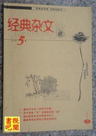 J03 《经典杂文   法制博览》 (2011年第05期)