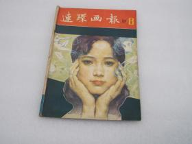 连环画报1981年8
