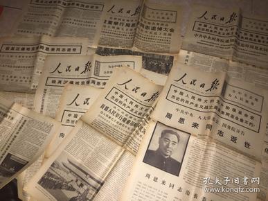 周恩来总理逝世时期报纸一批