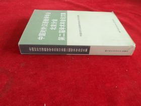 中国对外汉语教学学会北京分会第二届学术年会论文集