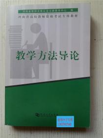 教学方法导论 河南省教师资格认定注册服务中心 编 河南大学出版社9787564924379 大32