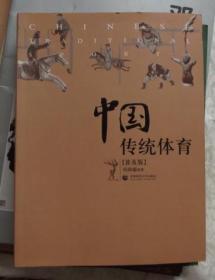 中国传统体育-彩图普及版
