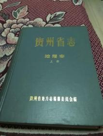 贵州省志:地理志(上册)