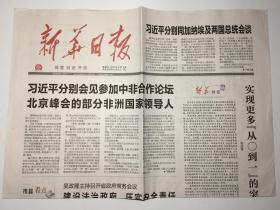 新华日报 2018年 9月2日 星期日 邮发代号:27-1