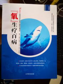 """""""氧""""生疗百病【南车库】110"""