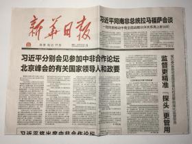 新华日报 2018年 9月3日 星期一 邮发代号:27-1