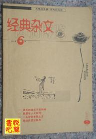 J03 《经典杂文   法制博览》 (2011年第06期)