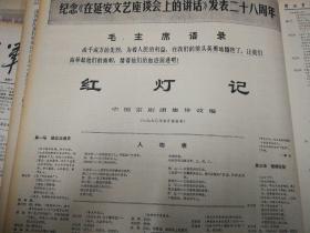 红灯记(1970年5月演出本)。1970年5月7日《解放军报》,六版齐全!