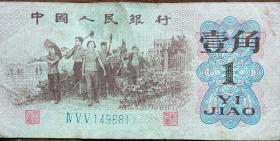 中国人民银行——壹角(1角)纸币1962