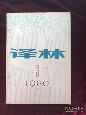 译林1980.3