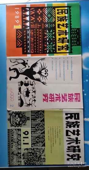 民族艺术研究1989.1+1990.2+1991.1期三期合售