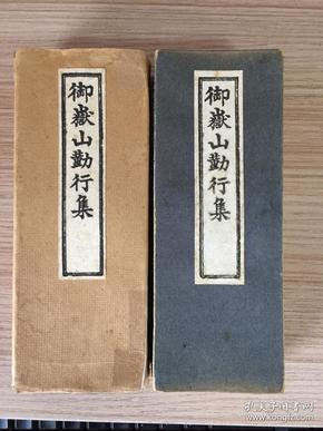 民国日本出版【御岳教】修行要集《御岳山勤行集》一函一厚册全,经折装,收录近40种经典,有些好像是真言宗的经典,有手印图