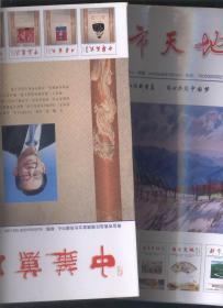 中华黄氏(总第7期)+ 都市天地(总第114期)【两书合刊】