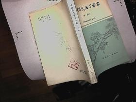 中国现代语言学家(第一分册)