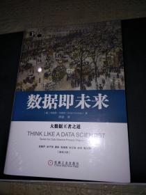 数据即未来-大数据王道之道(32开未开封)
