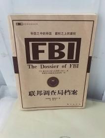 联邦调查局档案