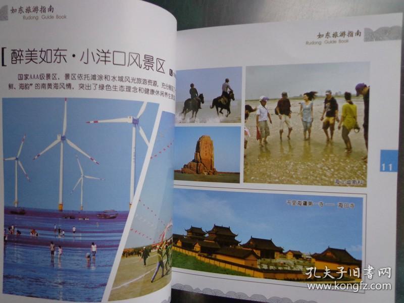 如东旅游指南 如东县区位图.如东海温泉,林克斯温泉
