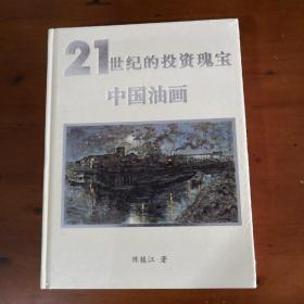 21世纪的投资瑰宝——中国油画(塑封未拆)