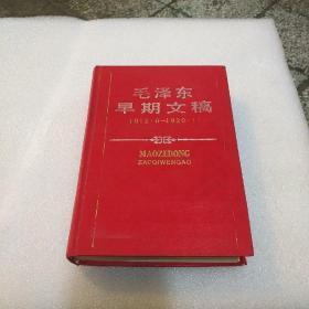 毛泽东早期文稿1912.6-1920.11