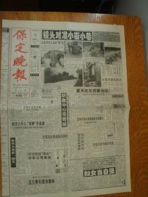 1997年7月18日《保定晚报》(古莲池驻景楼重现倩影)