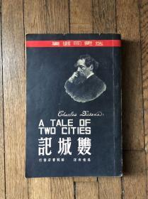 谍更司《双城记》(插图本,骆驼书店民国三十六年初版,印数2000)