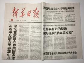 新华日报 2018年 9月7日 星期五 邮发代号:27-1